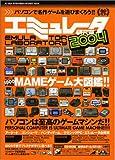 エミュレータ研究室 2004―パソコンは至高のゲームマシンだ!!