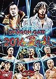 DRAGON GATE 2016 夏の乱[DVD]