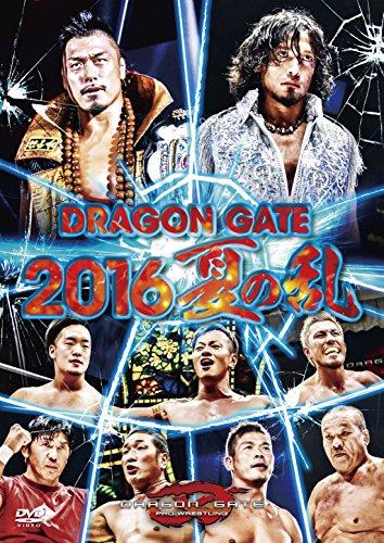 DRAGON GATE 2016 夏の乱 [DVD]
