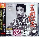 家元の軌跡 立川談志32歳(2枚組CD)談志役場/キントトレコード