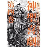 神聖喜劇 第四巻 (幻冬舎単行本)