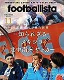 月刊フットボリスタ 2017年11月号