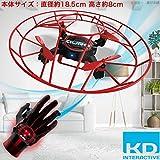 【全米で大人気】ドローン 無人航空機 おもちゃ 知育玩具 Aura Drone ジェスチャーで操作する 手の動きでコントロール 魔法のグローブ付き 部屋の中でも飛ばせる 小型 KD Interactive