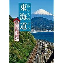 歩いて旅する 東海道五十三次