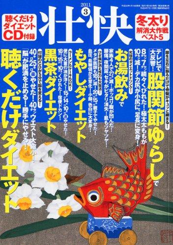 壮快 2011年 03月号 [雑誌]
