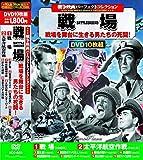 〈戦争映画パーフェクトコレクション〉戦場[DVD]