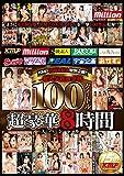 KMP15周年記念特別企画!!超人気鉄板企画100タイトル超豪華8時間スペシャル / million(ミリオン)