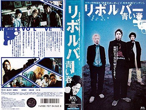 リボルバー 青い春【VHS】