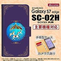 手帳型 ケース SC02H スマホ カバー Galaxy S7 edge ギャラクシー メリーゴーラウンド 紺 nk-004s-sc02h-dr1505