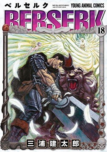 ベルセルク 18 (ヤングアニマルコミックス)の詳細を見る