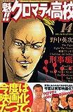 魁!!クロマティ高校(14) (講談社コミックス)