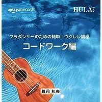HULA Le'a Presentsフラダンサーのための簡単!ウクレレ講座 コードワーク編