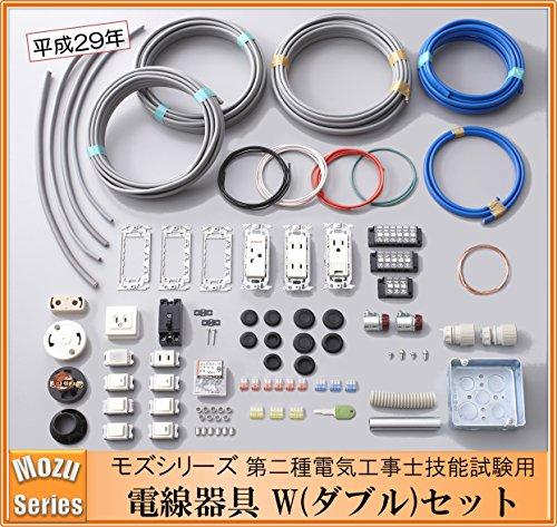 モズシリーズ 第二種電気工事士技能試験練習用材料 電線器具Wセット 平成29年公式問題全13問分の電線と配線器具のセット