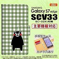 手帳型 ケース くまモン SCV33 スマホ カバー Galaxy S7 edge ギャラクシー チェックライトグリーン nk-004s-scv33-drkm16
