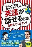 難しいことはわかりませんが英語が話せる方法を教えてください