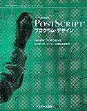 ページ記述言語 PostScriptプログラム・デザイン (電子出版シリーズ)