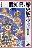 愛知県の歴史散歩〈下〉三河