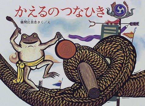 かえるのつなひき (こどものともコレクション ('64~'72))