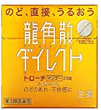【第3類医薬品】龍角散ダイレクトトローチマンゴー 20錠