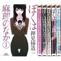 ぼくは麻理のなか コミック 1-6巻セット (アクションコミックス)