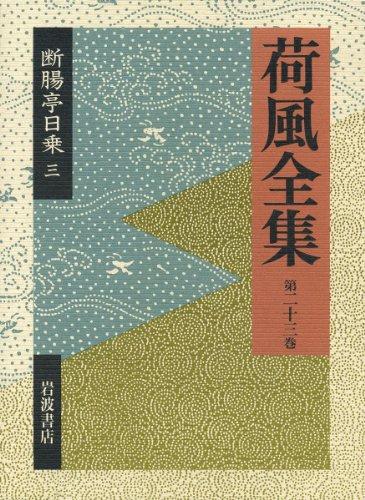 断腸亭日乗 3 (荷風全集)