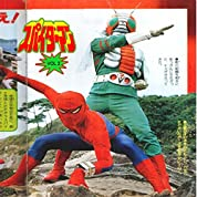 Japanese Spiderman Volume 2