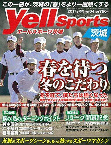 エールスポーツ茨城 vol.4 (Yell sports)