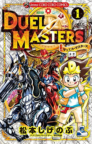 デュエル・マスターズ 1 (てんとう虫コミックス)