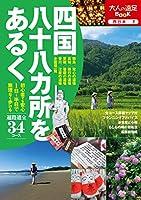 四国八十八カ所をあるく (大人の遠足BOOK)