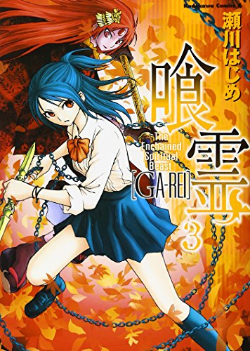 喰霊(がれい)―The Enchained Spiritual Beast (3) (角川コミックス・エース (KCA160-3))の詳細を見る