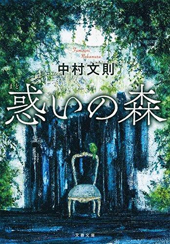 惑いの森 (文春文庫)