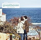 超新星ソンジェ主演映画「Guest House」イメージアルバム