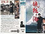 流転の海(完全版) [VHS]