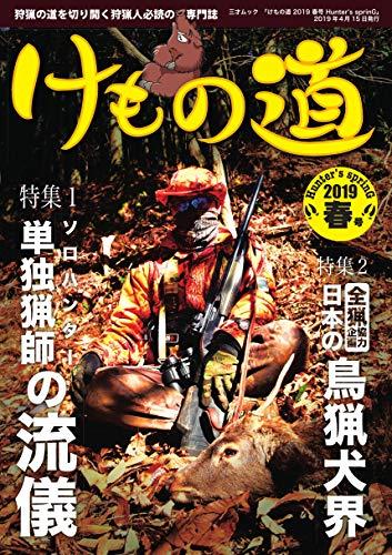 けもの道 2019春号 Hunter's sprinG (三才ムック)