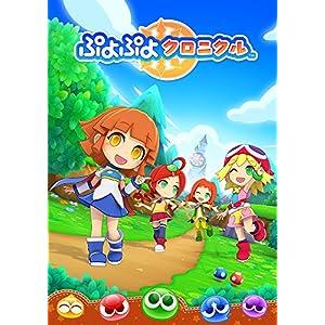 ぷよぷよクロニクル 【Amazon.co.jp限定】オリジナルPC壁紙 配信 - 3DS