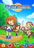 ぷよぷよクロニクル スペシャルプライス [初回特典]「アルル&カーバンクル」描き下ろしステッカー 同梱 - 3DS