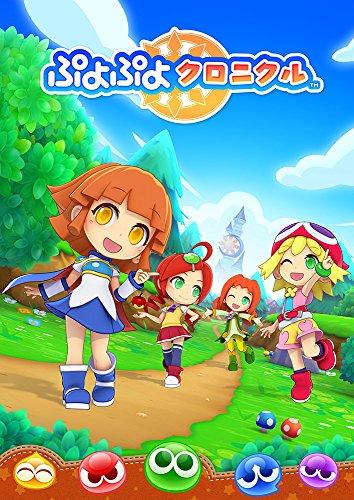 ぷよぷよクロニクル - 3DS