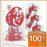 業務用 1ケースセット アミュード 生みそ赤だしみそ汁 インスタント (14g × 100食入×6袋) 小袋
