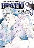 BRAVE10 S (9) (MFコミックス ジーンシリーズ)