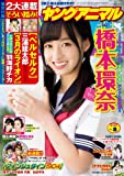 【電子版】ヤングアニマルNo.8(2014年)