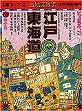 地図 1―江戸・明治・現代 江戸・東海道 (太陽コレクション)