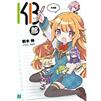 KB部 (MF文庫J)