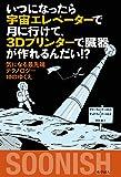 いつになったら宇宙エレベーターで月に行けて、 3Dプリンターで臓器が作れるんだい!?: 気になる最先端テクノロジー10の…