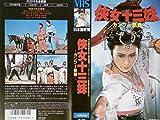 侠女十三妹 [VHS]