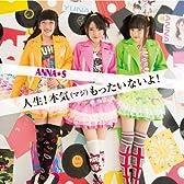 人生!本気(マジ)もったいないよ! (Type-A) [CD+DVD](+2)