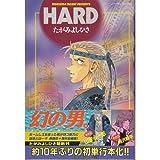 HARD / たがみ よしひさ のシリーズ情報を見る