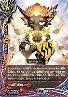 バディファイトX(バッツ)/黒竜 ナムー(ホロ仕様)/逆天! 雷帝軍!!