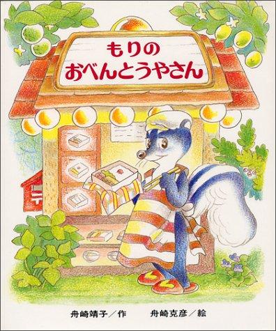 もりのおべんとうやさん (創作こども文庫―もりのおはなしシリーズ)