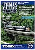 TOMIX 7038 トミックス総合ガイド 2016-2017