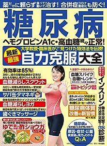 わかさ夢MOOK153 糖尿病 最新最強自力克服大全 (WAKASA PUB)